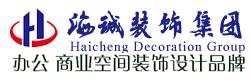 深圳海誠裝飾